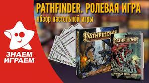 Pathfinder. Настольная <b>ролевая игра</b>. Обзор от Знаем <b>Играем</b> ...