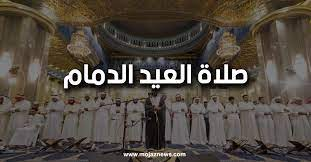 موعد صلاة عيد الأضحى الدمام 1442/2021 الساعة كم توقيت الصلاة في الدمام