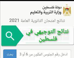 نتائج التوجيهي 2021 في فلسطين موعد صدور نتائج الثانوية العامة في فلسطين -  نبض السعودية