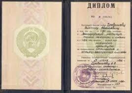 Поздравление получением диплома о высшем Поздравление получением диплома о высшем Москва