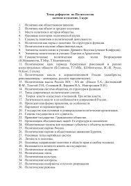 Миасс страница ru Реферат политические интересы общества