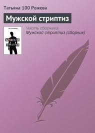 <b>100 Рожева Татьяна</b>