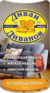 <b>Диван Диванов</b> | ВКонтакте