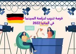 فرصة تدريب لدراسة السينما في ألمانيا 2022   ممولة بالكامل • قدم الآن مجانًا