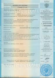 Где купить диплом педагогического колледжа Москва Где купить диплом педагогического колледжа