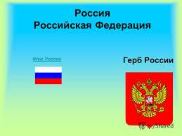 Презентация на тему Россия Российская Федерация Герб России Флаг  1 Россия Российская Федерация Герб России Флаг России