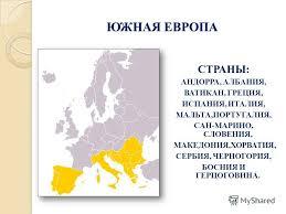 Презентация на тему СУБРЕГИОНЫ И СТРАНЫ ЗАРУБЕЖНОЙ ЕВРОПЫ  7 ЮЖНАЯ
