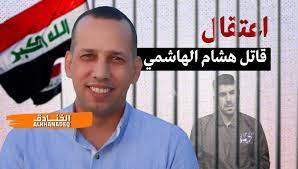 الخنادق - اعتقال قاتل هشام الهاشمي