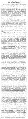 essay on the problem of world peace in hindi