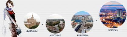 Отчет по преддипломной практике Отчеты на заказ в Челябинске Дипломные работы курсовые работы рефераты в Челябинске