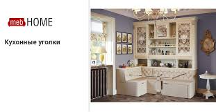 <b>Кухонные уголки</b> - Распродажа <b>кухонных уголков</b> в MebHomе.RU