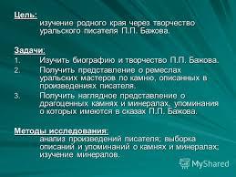 Презентация на тему Камни из Малахитовой шкатулки Работа  2 Цель