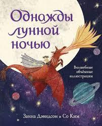 <b>Однажды лунной ночью</b> Дэвидсон Занна | Буквоед ISBN 978-5 ...