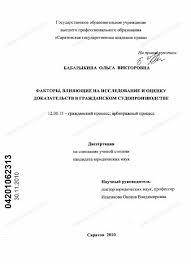 Доказательства в гражданском процессе диссертация доказательства в гражданском процессе диссертация