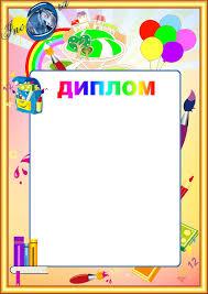 грамоты по изобразительному искусству шаблоны тыс изображений  грамоты по изобразительному искусству шаблоны 16 тыс изображений найдено в Яндекс Картинках