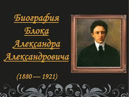 Блок презентация о биографии на тему жизни и творчества  Биография Блока