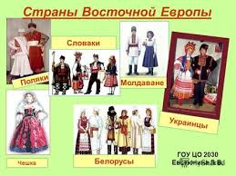 Презентация на тему Страны Восточной Европы Белоруссия Украина  ГОУ ЦО 2030 Евстюнина Л В Белорусы Чешка Поляки Украинцы Молдаване Страны Восточной Европы