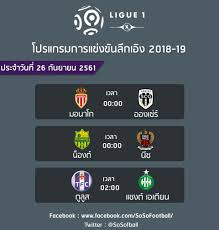 คืนนี้ ห้ามพลาด!! โปรแกรมการแข่งขันลีกเอิง ฝรั่งเศส ฤดูกาล 2018/19  #Ligue1Conforama #Ligue1 #โปรแกรมบอล #บอลฝรั่งเศส #ลีกเอิง  #ข่าวฟุตบอลวันนี้ #ตาราง…