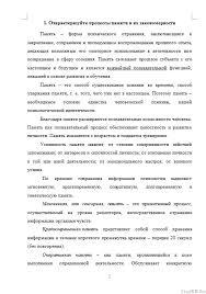 Контрольная работа по Психологии Вариант Контрольные работы  Контрольная работа по Психологии Вариант 11 10 11 14