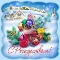 Открытки к празднику рождества