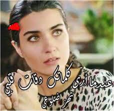 التالي صور حب رومانسية 2021 مكتوب عليها , اجمل حب و رومانسيات 2021. صور بنات مكتوب عليها 2022 عبارات بنات على صورة نجوم سورية