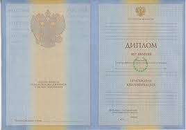 Купить диплом в Санкт Петербурге Продажа дипломов информация  Диплом ВУЗа с приложением выдается с 2010 года