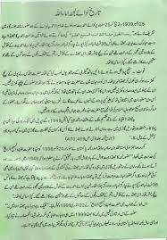 Resume Headline Meaning In Urdu Contegri Com