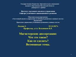 Магистерские диссертации презентация онлайн Государственное бюджетное образовательное учреждение высшего образования Московской области университет Дубна Институт