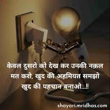 ias motivational es in hindi ias