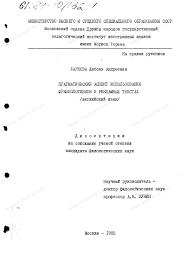 Диссертация на тему Прагматический аспект использования  Диссертация и автореферат на тему Прагматический аспект использования фразеологизмов в рекламных текстах dissercat