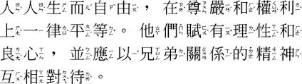 Zhuyin Fuhao Bopomofo