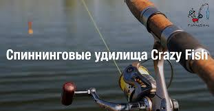 Отзывы о спиннингах (спиннинговых <b>удилищах</b>) <b>Crazy Fish</b>