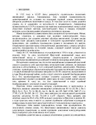 Технология термической обработки детали Балка шассийная из  Технология термической обработки детали Балка шассийная из сплава В95 Отчет по практике в отделении термического производства