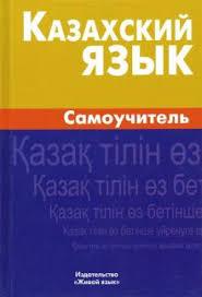 "Книга: ""<b>Казахский язык</b>. Самоучитель"" - Камшат <b>Шахатова</b> ..."