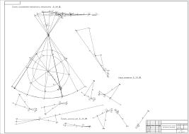 Курсовая по тмм контрольные по тмм на заказ кинематический  теория машин и механизмов НТУ КАДИ анализ и синтез рычажного механизма full