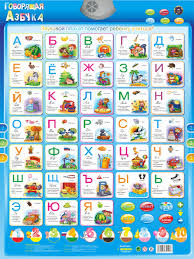 Baby Learning Chart Us 8 62 35 Off Russian Language Learning Machine Electronic Baby Abc Alphabet Sound Chart Infant Preschool Early Learning Educational Phonetic In