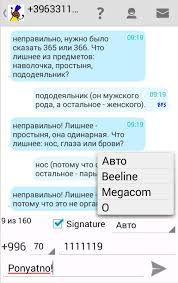 For Ukraine Sms Android Apk Download Free OqzEgAwAx