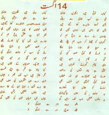 14 Aug Pakistan Independence Day Shayari in Urdu via Relatably.com