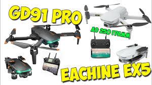 Квадрокоптеры Eachine EX5 и <b>Global drone GD91</b> PRO. Новинки ...