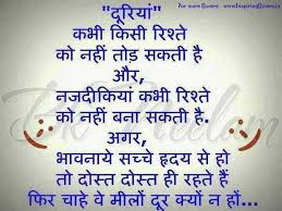 Beautiful Quotes In Hindi With Pictures Best of Nice Quotes About Friends In Hindi Cute Quotes Pinterest