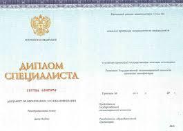 Отличия государственного диплома и диплома государственного  Диплом государственного образца
