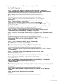 Ответы на тест по мировой экономике Тесты Банк рефератов  Ответы на тесты по мировой экономике 25 11 13