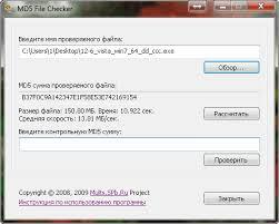 Контрольная сумма Что это и как проверить Компьютерная помощь  md5 контрольная сумма проверяемого файла