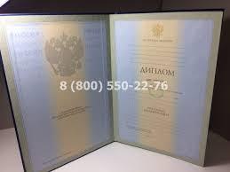 Купить диплом о высшем образовании в Воронеже дипломы ВУЗа diplom bakalavra 1997 2003 1