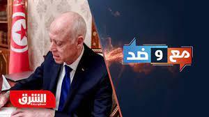 قرارات الرئيس التونسي قيس سعيد - مع وضد - YouTube