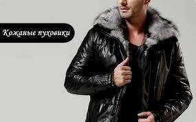 Интернет-магазин мужских кожаных курток и <b>дубленок</b> из ...