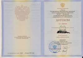 Купить диплом высшее с занесением в реестр по оптимальной цене  Купить диплом высшее с занесением в реестр по оптимальной цене Полная конфиденциальность данных