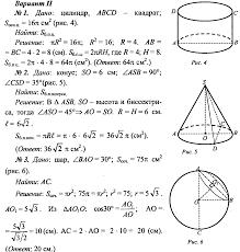 КИМ по геометрии класс Контрольная работа Объем призмы цилиндра конуса пирамиды