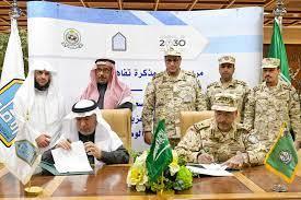 الحرس الوطني - كلية القيادة والأركان بوزارة الحرس الوطني توقع مذكرة تفاهم  مع جامعة الإمام محمد بن سعود