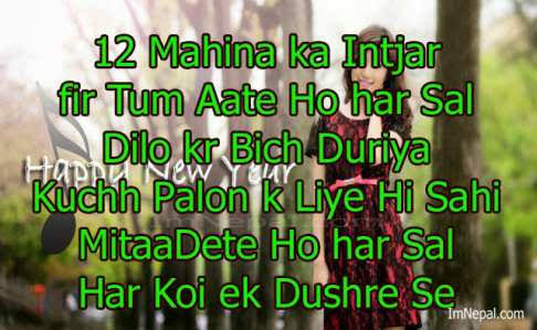 happy new year 2015 shayari hindi
